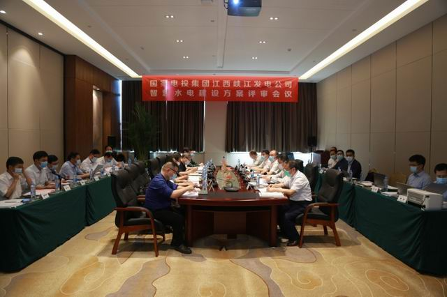 徐国生、刘忠德出席峡江智慧水电建设方案评审会议
